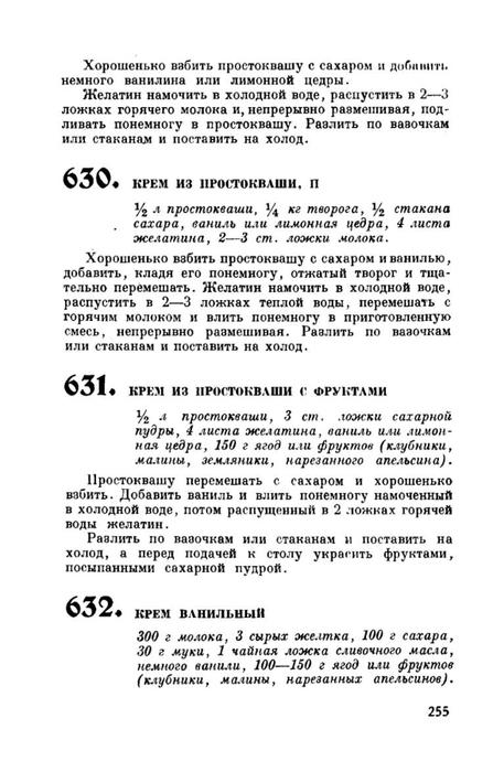 molveg1965-page-256 (447x700, 146Kb)