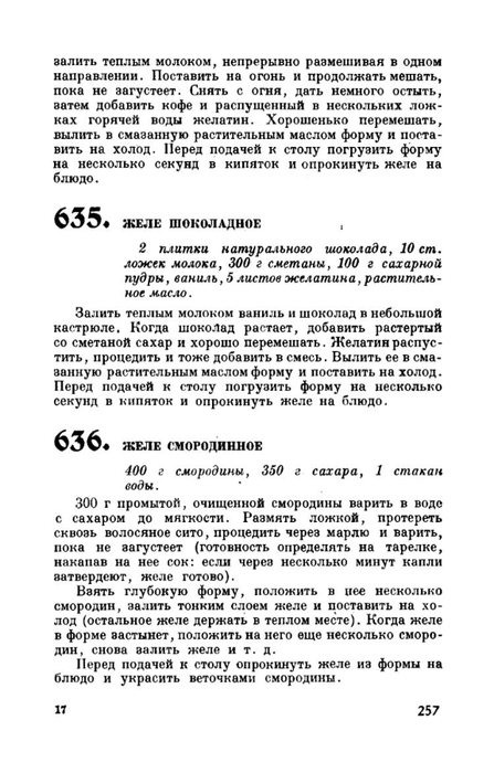 molveg1965-page-258 (447x700, 157Kb)