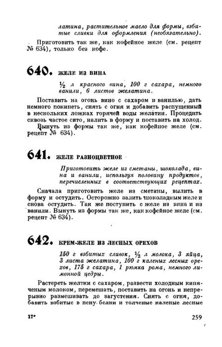 molveg1965-page-260 (447x700, 130Kb)