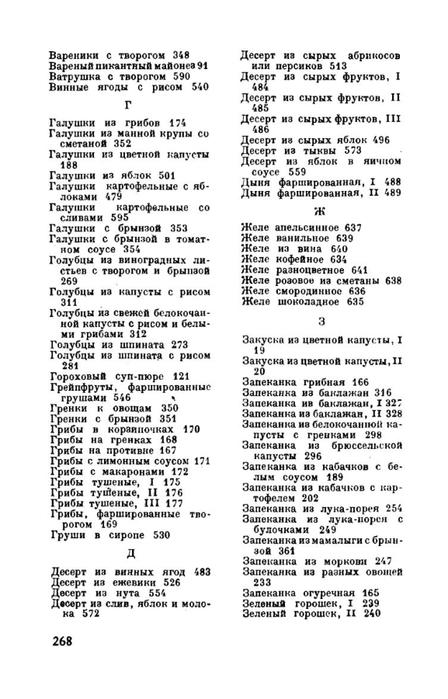 molveg1965-page-269 (448x700, 156Kb)