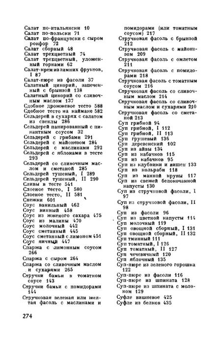 molveg1965-page-275 (448x700, 160Kb)