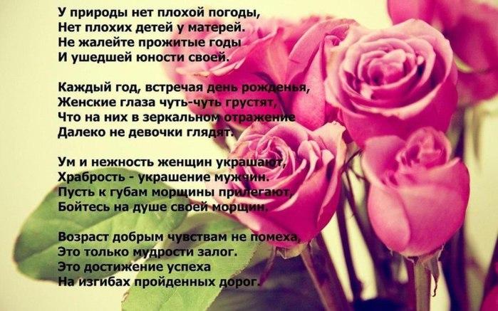 Притчи поздравления женщине