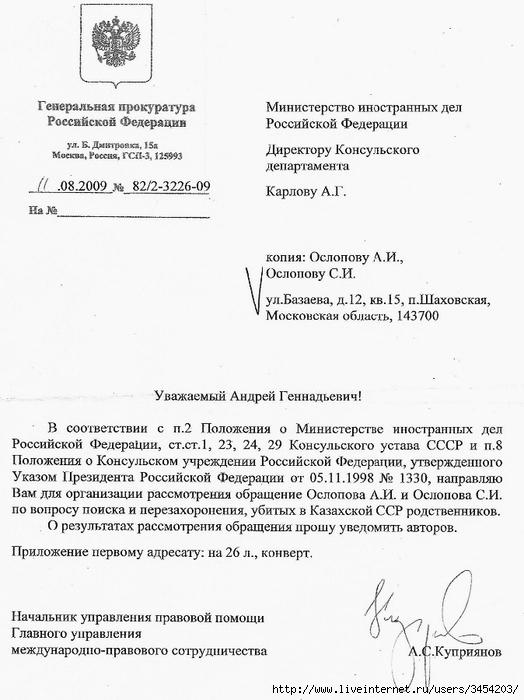 Рис.2.2.8.2 Письмо из Генеральной прокуратуры РФ (524x700, 204Kb)