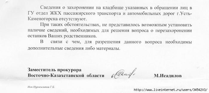 Рис.2.2.8.4 Фрагмент письма из прокуратуры Восточно-Казахстанской обл. (700x313, 141Kb)