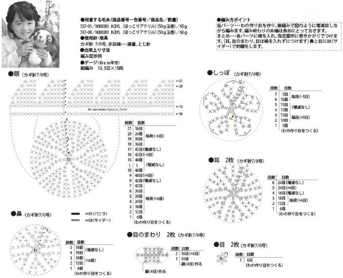 вязанные игрушки схемы вязания/3071837_192 (700x568, 216Kb)