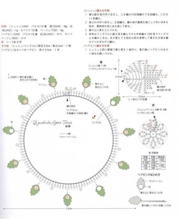 Вязание крючком. Резинки для волос. схемы вязания/3071837_236 (576x700, 193Kb)