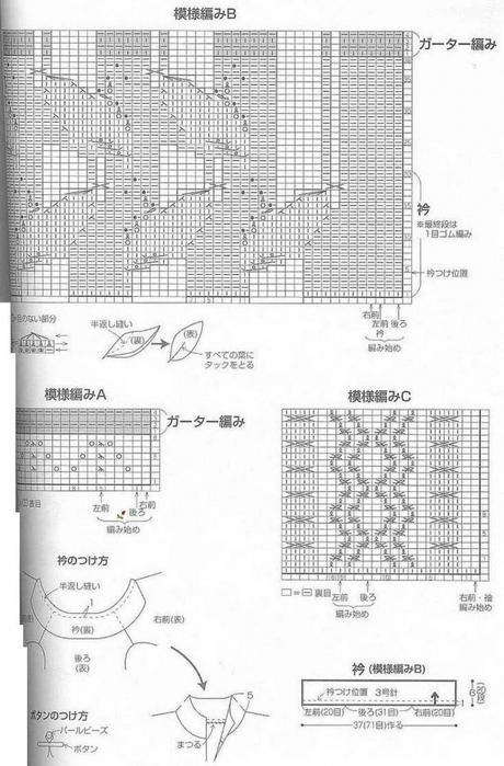 Вязание спицами. Жакет с воротом стоечкой. схема вязания/3071837_254 (460x700, 205Kb)