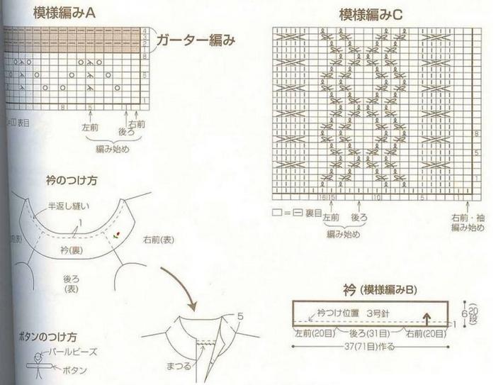 Вязание спицами. Жакет с воротом стоечкой. схема вязания/3071837_256 (700x543, 209Kb)