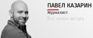 6209540_Kazarin_Pavel (190x79, 9Kb)