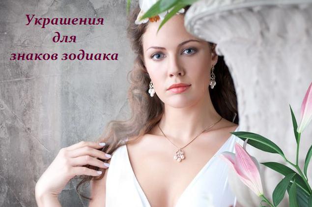 2749438_Ykrasheniya_dlya_znakov_zodiaka (635x421, 354Kb)