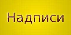 Надписи.png15 (240x120, 28Kb)