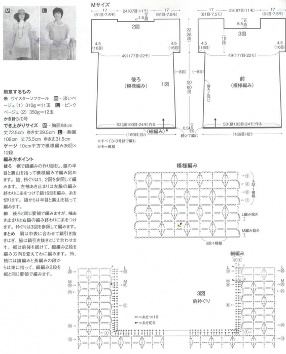 Туника связанная крючком. схема вязания крючком/3071837_352 (564x700, 193Kb)
