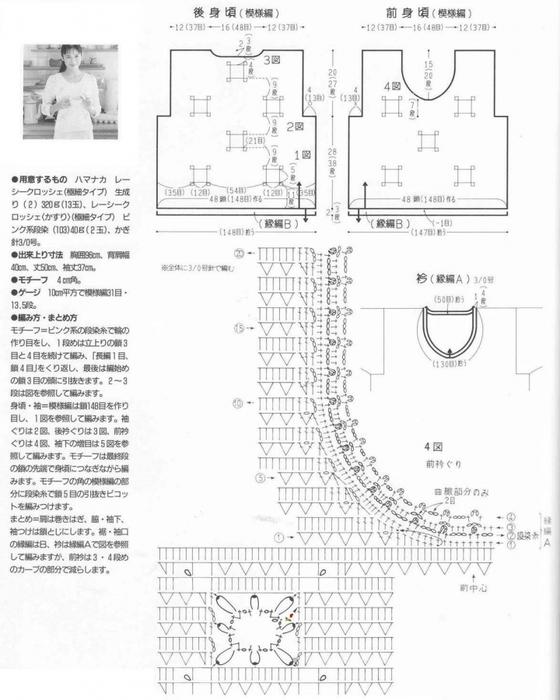 Пуловер нежный, связанный крючком с цветочными мотивами. схема вязания/3071837_382 (560x700, 207Kb)