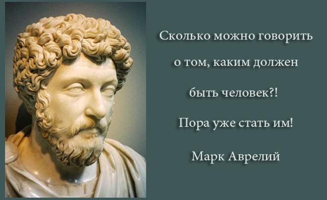 mark-avreliy (649x397, 85Kb)
