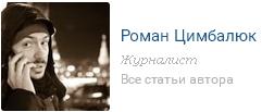 6209540_Cimbaluk_Roman (241x103, 19Kb)