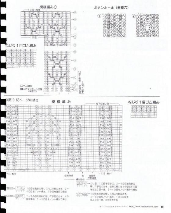 Вязание спицами. Жакет листиками. схема вязания/3071837_033 (560x700, 243Kb)