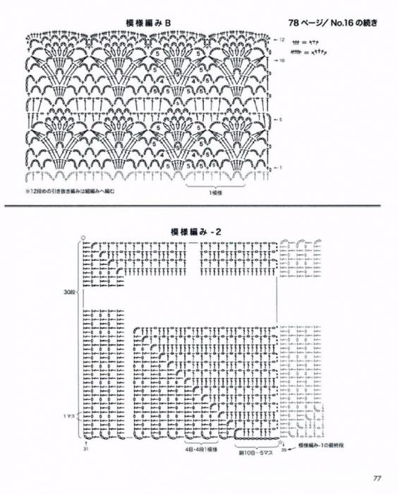 Вязание крючком. Жилет квадратами. схема вязания крючком/3071837_053 (564x700, 236Kb)