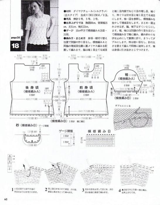 Вязание спицами. Комплект ажурный топ и жакет. схема вязания спицами/3071837_063 (546x700, 243Kb)