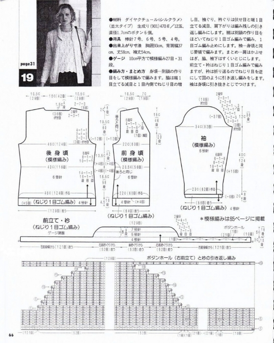 Вязание спицами. Комплект ажурный топ и жакет. схема вязания спицами/3071837_065 (558x700, 263Kb)