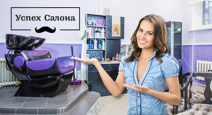 оборудование для салонов красоты/3185107_oborydovaniedlyasalonakrasoti (700x380, 251Kb)
