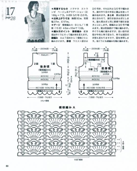 Вязание крючком. Ажурный жилет с кокеткой. схема вязания/3071837_072 (559x700, 258Kb)