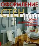 Превью Oformlenie_sten_100_novykh_dizaynerskikh_resheniy-001 (595x700, 321Kb)