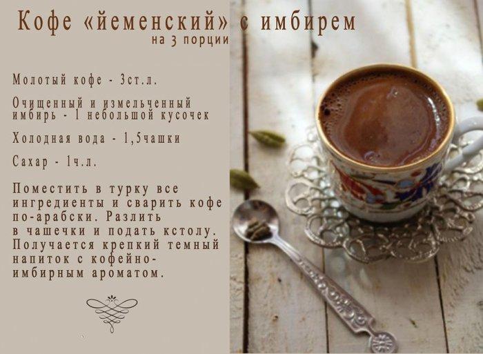 Как вкусно сделать кофе