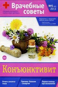 5972449_Vrachebnye_sovety__5__2013__200 (200x300, 19Kb)