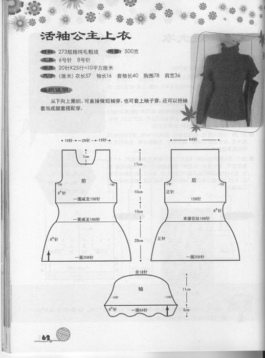 Вязание спицами. Жакет с митенками. схема вязания./3071837_092 (518x700, 188Kb)