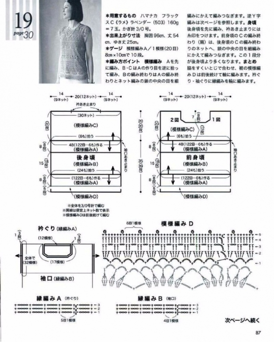 Ажурная туника связанная крючком. схема вязания/3071837_102 (562x700, 234Kb)