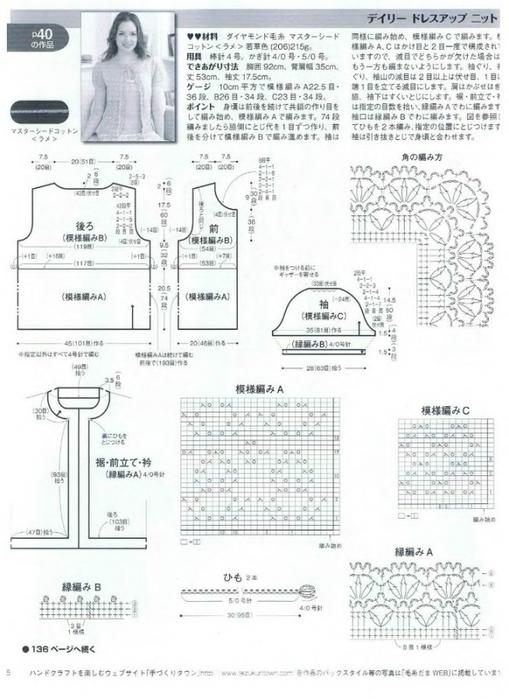 Вязание спицами. Летний жакет. схема вязания/3071837_122 (509x700, 220Kb)
