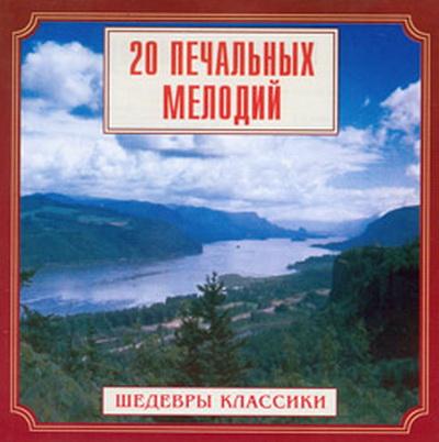 1371757745_shedevry-klassiki-20-pechalnyh-melodiy (400x402, 57Kb)