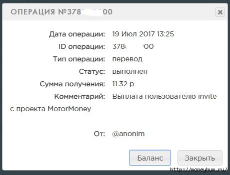 MotorMoney | Выплата/3324669_11_32 (460x351, 62Kb)