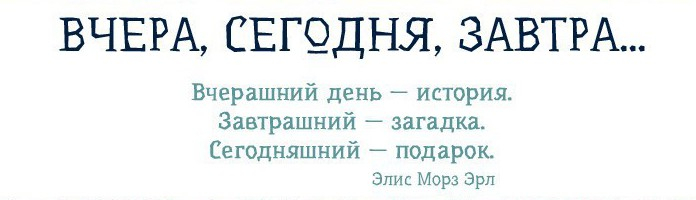 crop_171100449_cfIGa   жизнь (696x200, 93Kb)