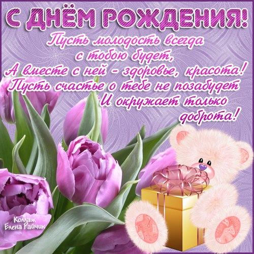 Поздравление молодой женщине с днем рождения красивое