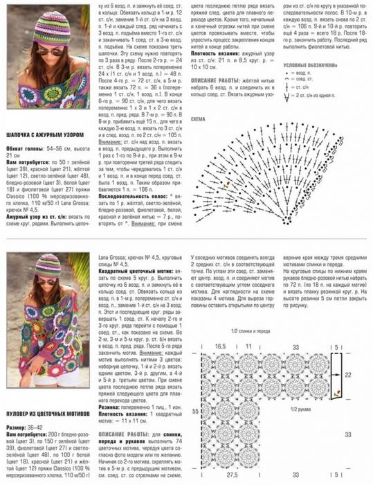 Вязание крючком. Туника мотивами. схема вязания и описание/3071837_142 (539x700, 267Kb)