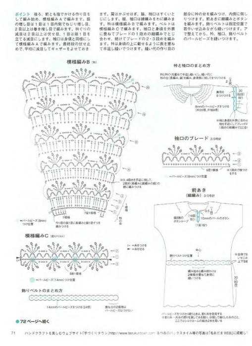 Вязание спицами. Длинная туника. схема вязания/3071837_173 (509x700, 198Kb)