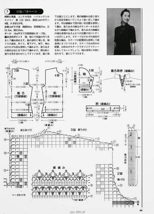 Вязание крючком. Черная ажурная блуза. схема вязания/3071837_222 (502x700, 210Kb)