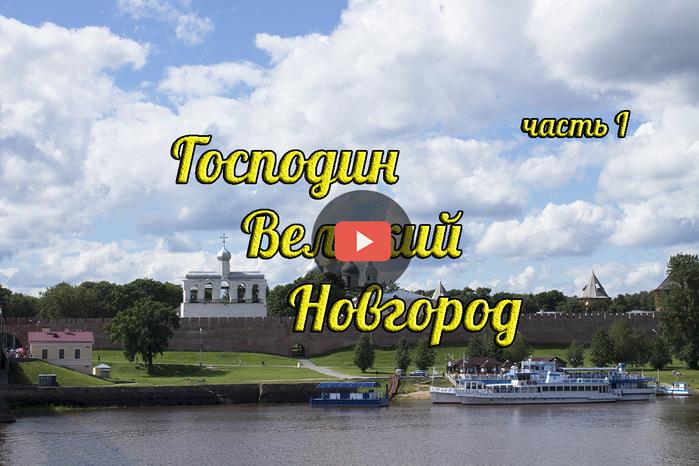 4394744_Novgorod_kontakt (700x466, 158Kb)