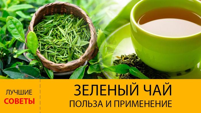 докончив Зеленый чай польза и вред для здоровья обстоятельство, что