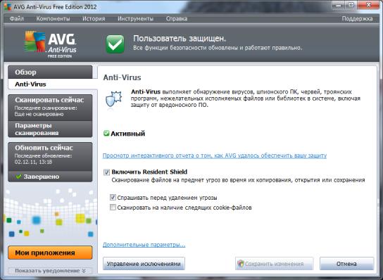 антивирус 2 (544x398, 99Kb)