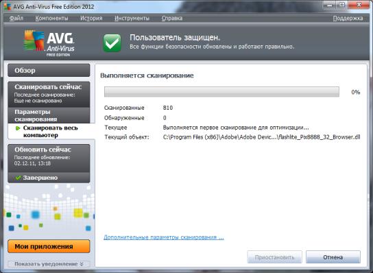 антивирус 3 (544x398, 85Kb)