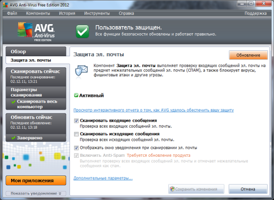 антивирус 5 (544x398, 112Kb)