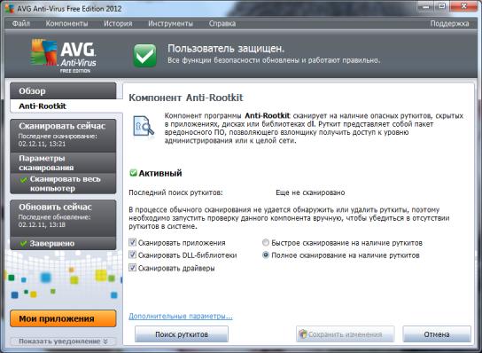 антивирус 6 (544x398, 110Kb)