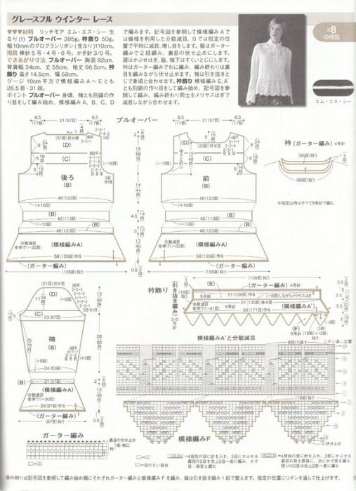 Вязание спицами. Белый пуловер. Схема вязания/3071837_242 (507x700, 239Kb)