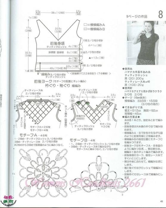 Вязание крючком. Топ с отделкой мотивами. схема вязания/3071837_294 (557x700, 230Kb)