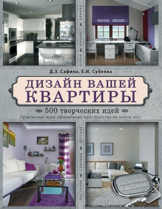 4870325_Safina_D_Z__Subeeva_E_I__Dizayn_vashey_kvartiry_500_tvorcheskikh_idey001_1_ (542x700, 306Kb)