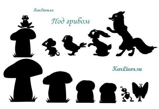 karliam.ru-под-грибом-театр-теней2 (543x374, 72Kb)