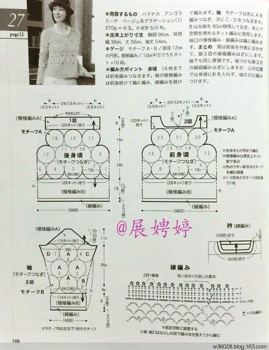 Вязание крючком. Пуловер мотивами со схемами вязания./3071837_332 (537x699, 123Kb)