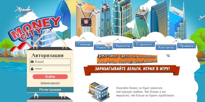 5202823_moneycity (700x348, 97Kb)